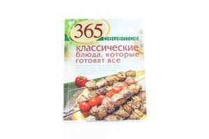 Книга 365 рецептов. Классические блюда которые готовят все Ексмо