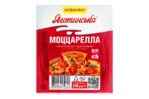 Сыр 50% полутвердый чеддеризованый Моццарелла Яготинська в/у 350г