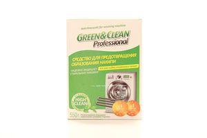 Средство для предотвращения накипи в стиральных машинах Green&Clean Professional 550г