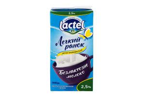 Молоко 2.5% ультрапастеризованное безлактозное Легкое утро Lactel т/п 1000г