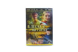 Диск DVD В лесах и на горах 13-24 серии