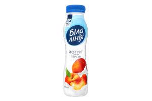 Йогурт 1.5% Персик Біла лінія п/пл 250г
