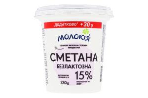 Сметана 15% безлактозная Молокія ст 330г