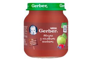 Пюре для дітей від 5міс Яблуко з лісовими ягодами Gerber с/б 130г
