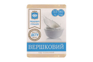 Сир плавлений 55% Вершковий Молочна гільдія м/у 90г