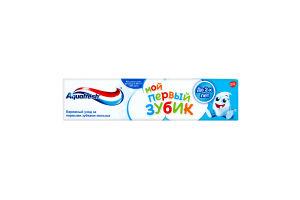 Зубная паста для детей до 2-х лет Мой первый зубик Aquafresh 50мл