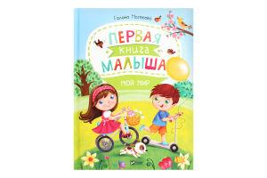 Книга для дітей від 3-х років Перша книга малюка Мій світ Vivat 1шт