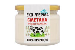 Сметана Еко-ферма Диво 20%