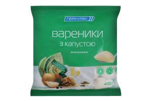 Вареники з капустою заморожені Геркулес м/у 400г