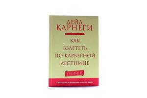 Книга Как взлететь по карьерной лестнице