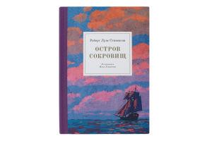 Книга Остров сокровищ Unisoft 1шт