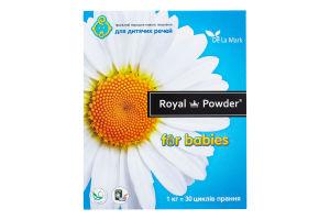 Порошок пральний концентрований безфосфатний For babies Royal Powder 1кг