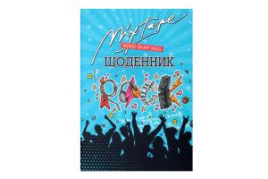 Дневник школьный 48 листов №19127 Art studio of Happiness 1шт