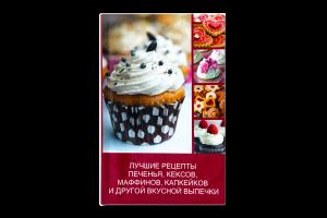 Книга Аргумент Принт Лучш рец печенья/кекс/маф рус