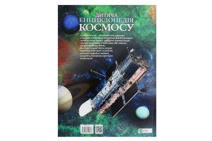 Книга Vivat Детская энциклопедия космоса укр
