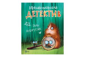Книга Морськосвинський детектив Vivat 1шт