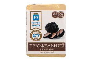 Сыр плавленый 55% Трюфельный с грибами Молочна гільдія м/у 90г