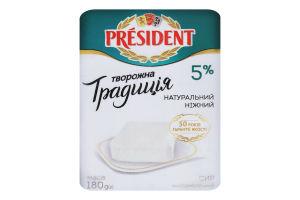 Творог 5% Творожная традиция President м/у 180г