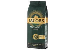 Кофе жареный молотый Monarch Classic Jacobs м/у 225г
