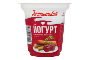 Йогурт 2.1% Вишня-ревень Яготинський ст 280г
