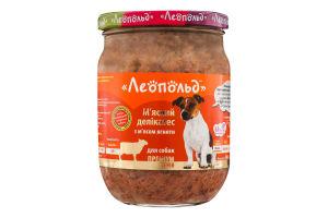 Корм для собак с мясом ягненка Мясной деликатес Леопольд с/б 500г