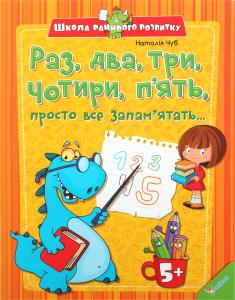 Книга Раз два три чотири п' ять просто все запам'ятать Pelican