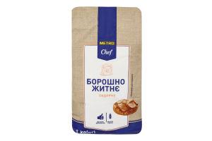 Борошно житнє обдирне Metro Chef м/у 1кг