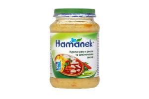 Пюре для детей от 8мес Куриное рагу с рисом и кусочками овощей Hamanek с/б 190г