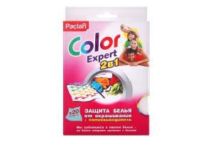 Салфетки для стирки одноразовые 2в1 для предотвращения окрашивания белья при стирке и выведения пятен Color Expert Paclan 20шт
