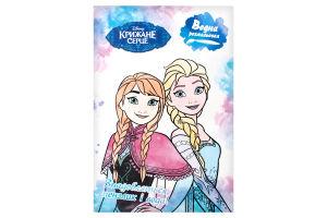 Раскраска водная для детей от 3лет Ледяное сердце Disney 1шт