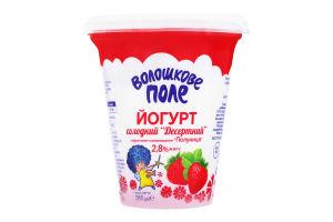 Йогурт 2.8% Клубника Десертный Волошкове поле ст 280г