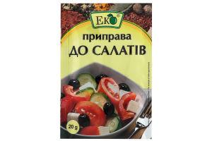 Приправа для салатов Эко м/у 20г