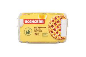 Яйца C1 Для ароматных пирогов Ясенсвіт к/у 15шт