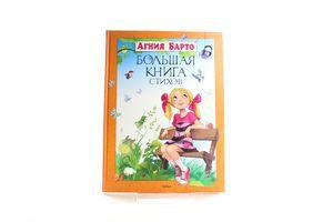 Книга Большая книга стихов Барто