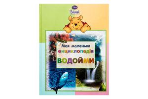Книга Егмонт Україна Моя мален.энциклопед.Водоемы