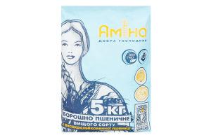 Борошно Аміна пшеничне в/г 5кг