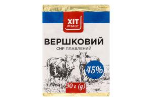 Сыр плавленый 45% Сливочный Хіт продукт м/у 90г