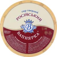 Cир 50% твердий Російський Вапнярка кг
