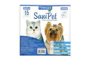 Пелюшки для домашніх тварин SaniPet Природа 15шт