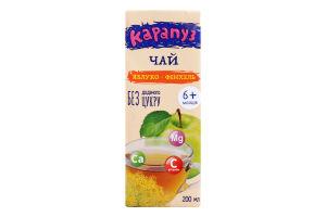 Напиток для детей от 6мес Яблочно-фенхелевый чай Карапуз т/п 200мл