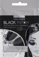 Патчі колагенові чорні Beautyderm 2шт