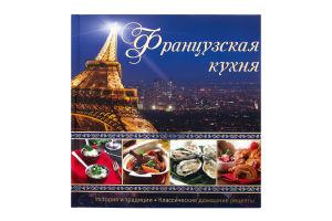 Книга Vivat Французская кухня рус
