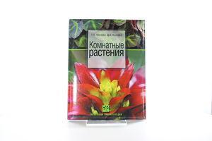 Книга Комнатные растения Медиа Групп