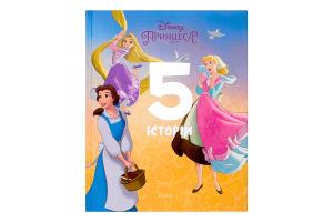 Книга 5 історій Принцеса Disney Egmont 1шт