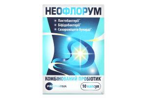 Добавка диетическая комбинированный пробиотик Неофлорум 10шт