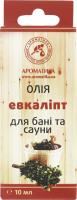 Олія для бані та сауни Евкаліпт Ароматика 10мл