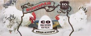Яйца куриные высшая категория Кокорай 10шт