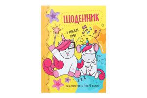 Дневник школьный 48 листов №1995 Art studio of Happiness 1шт