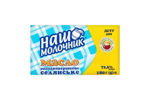 Масло 72.6% сладкосливочное Крестьянское Наш Молочник м/у 180г