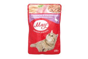 Корм для котов с индейкой в нежном соусе мягкая упаковка Мяу! 100г